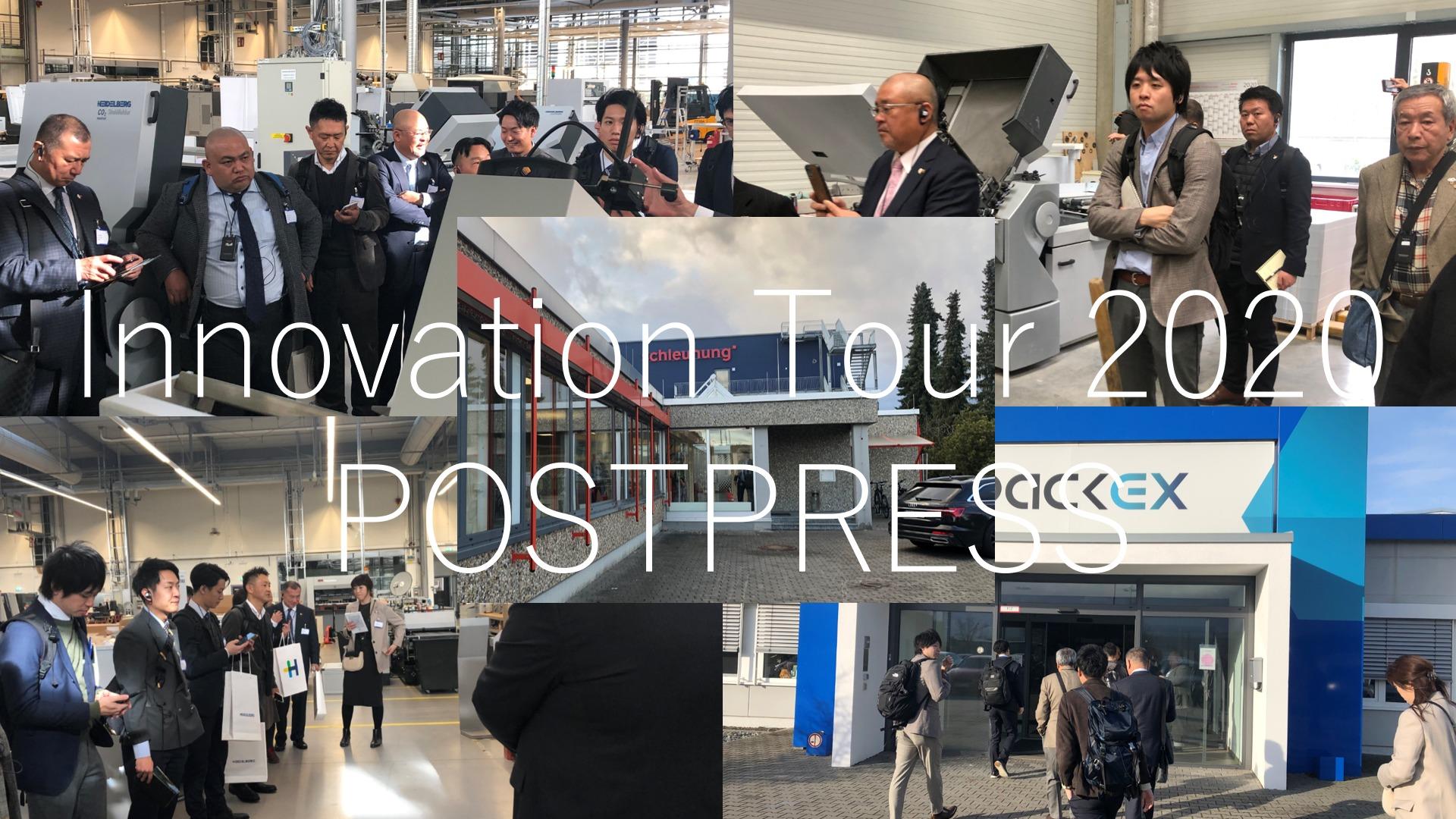 イノベーションツアー2020 – ポストプレス –