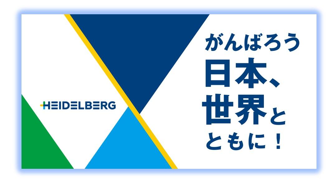 がんばろう日本、世界とともに!<BR>ハイデルベルグ・ジャパンの活動について