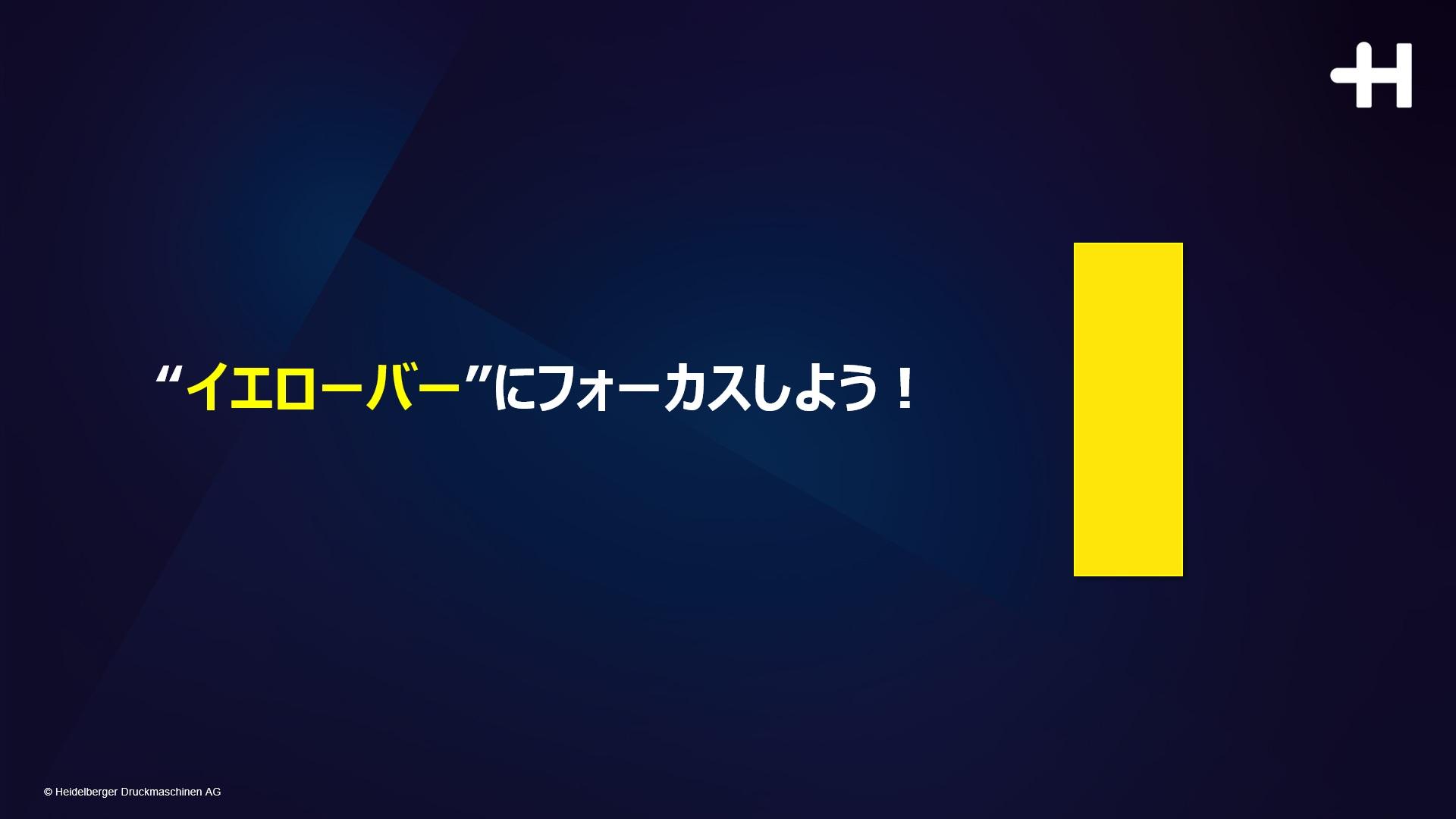 """""""イエローバー""""にフォーカスしよう!"""