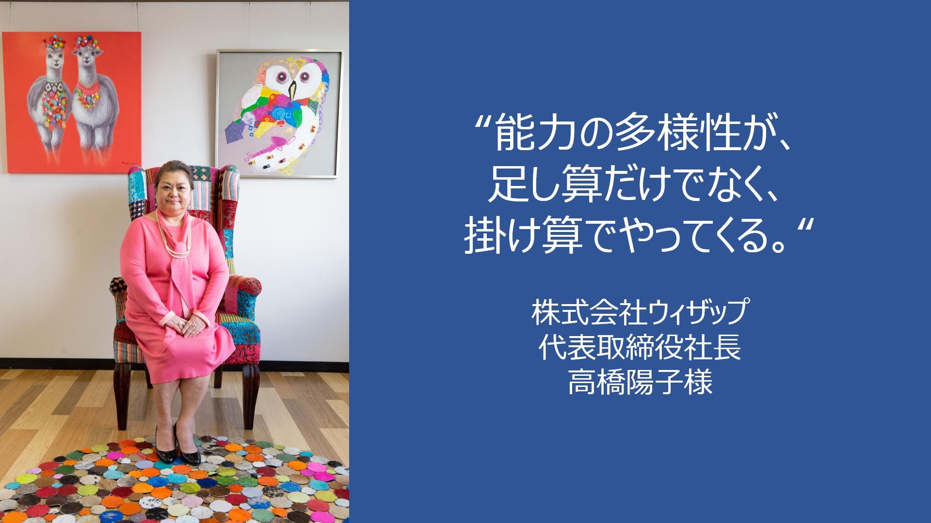 東日本で初めてのハイデルベルグ サブスクリプション<BR>株式会社ウィザップ代表取締役社長 高橋陽子様<BR>インタビュー 1