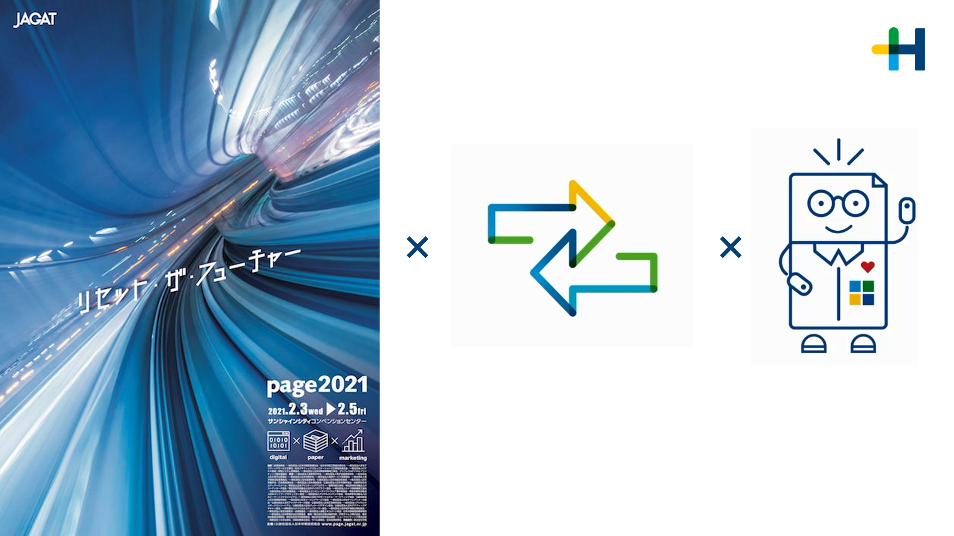 プレイバック page 2021 オンライン<BR>ハイデルベルグ・ジャパンブース