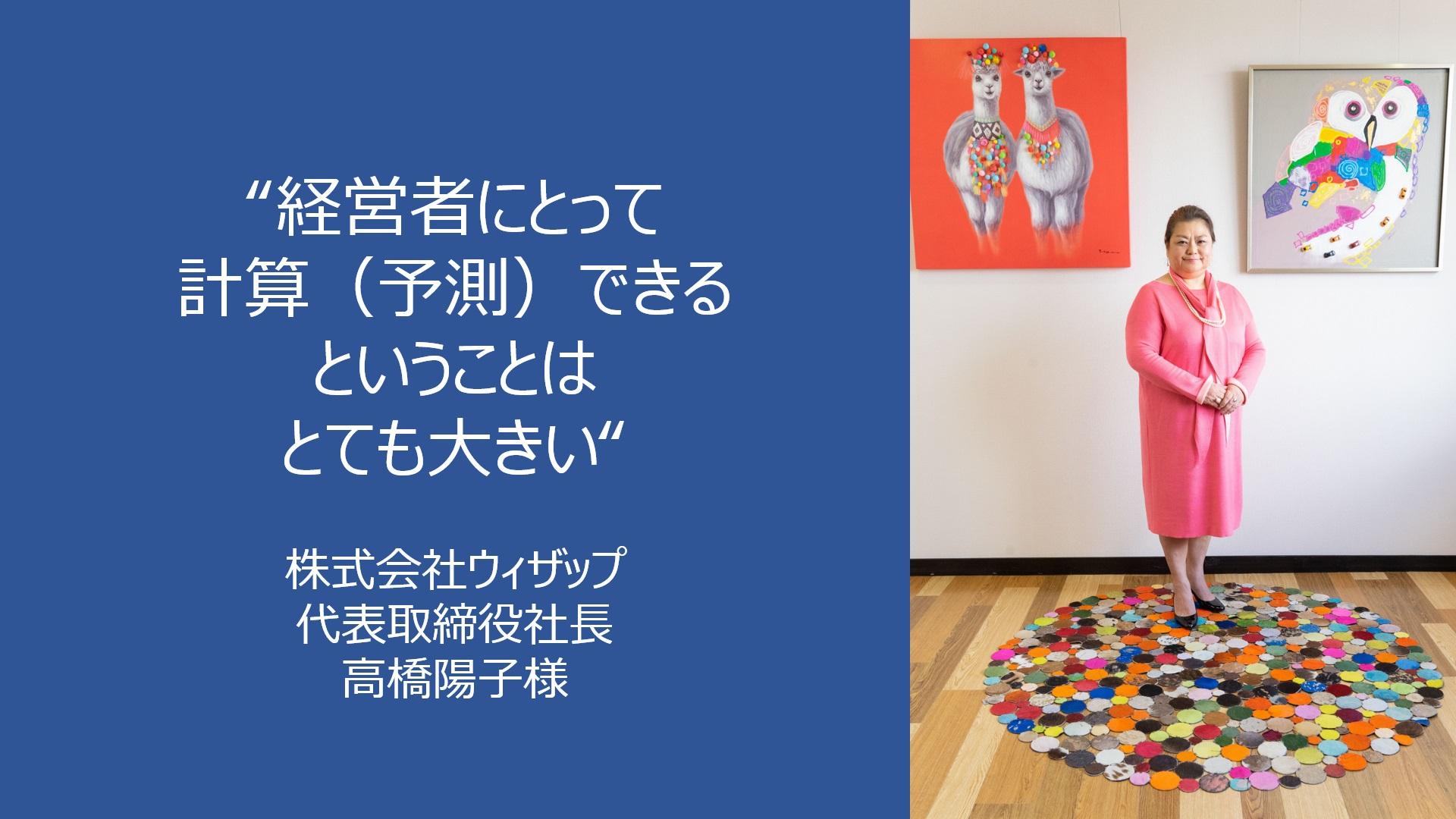 東日本で初めてのハイデルベルグ サブスクリプション<BR>株式会社ウィザップ代表取締役社長 高橋陽子様<BR>インタビュー 2