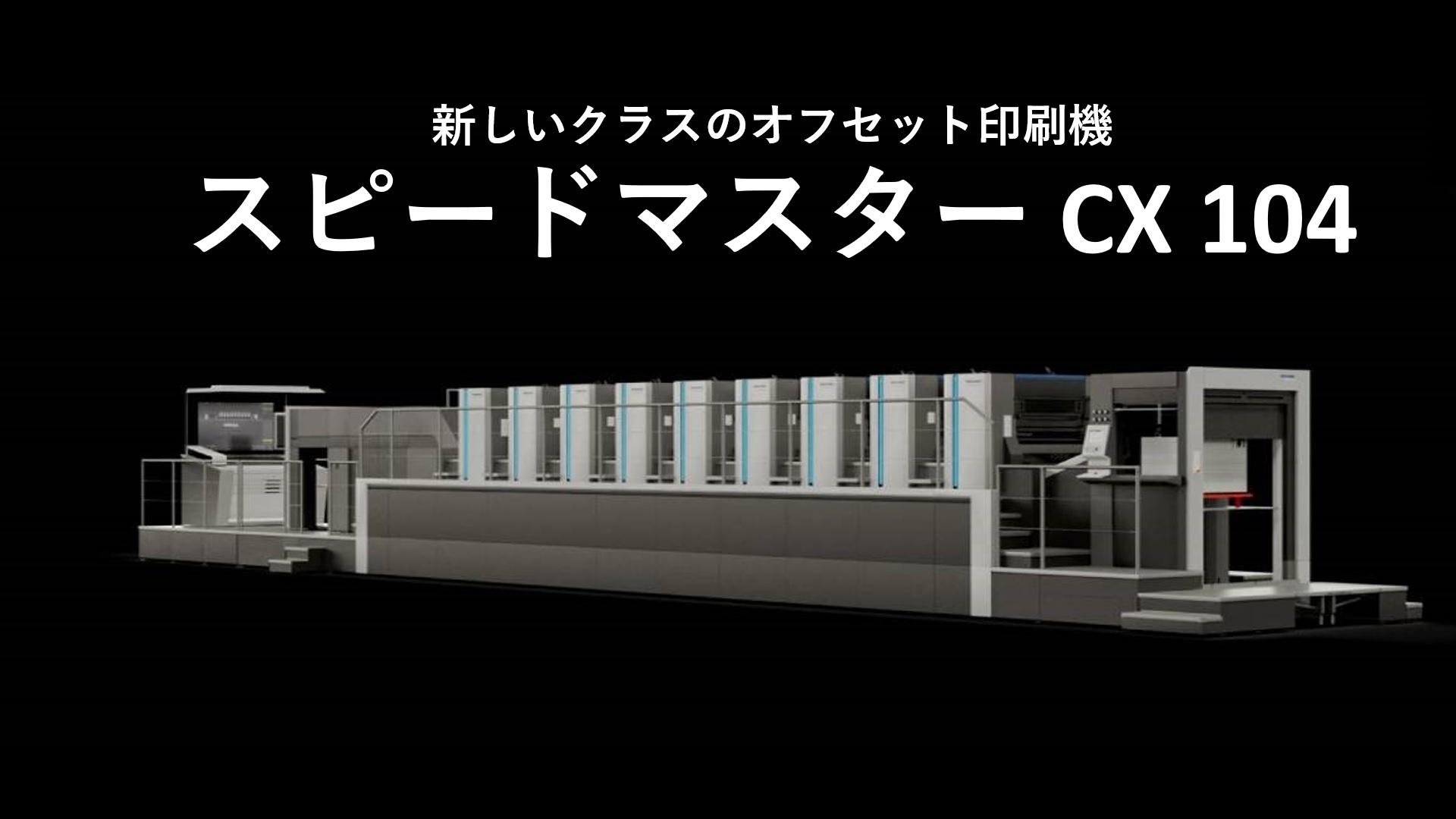 ハイデルベルグ枚葉印刷機<BR>アジアパシフィックの製品責任者が語る<BR>スピードマスター CX104  -その1-