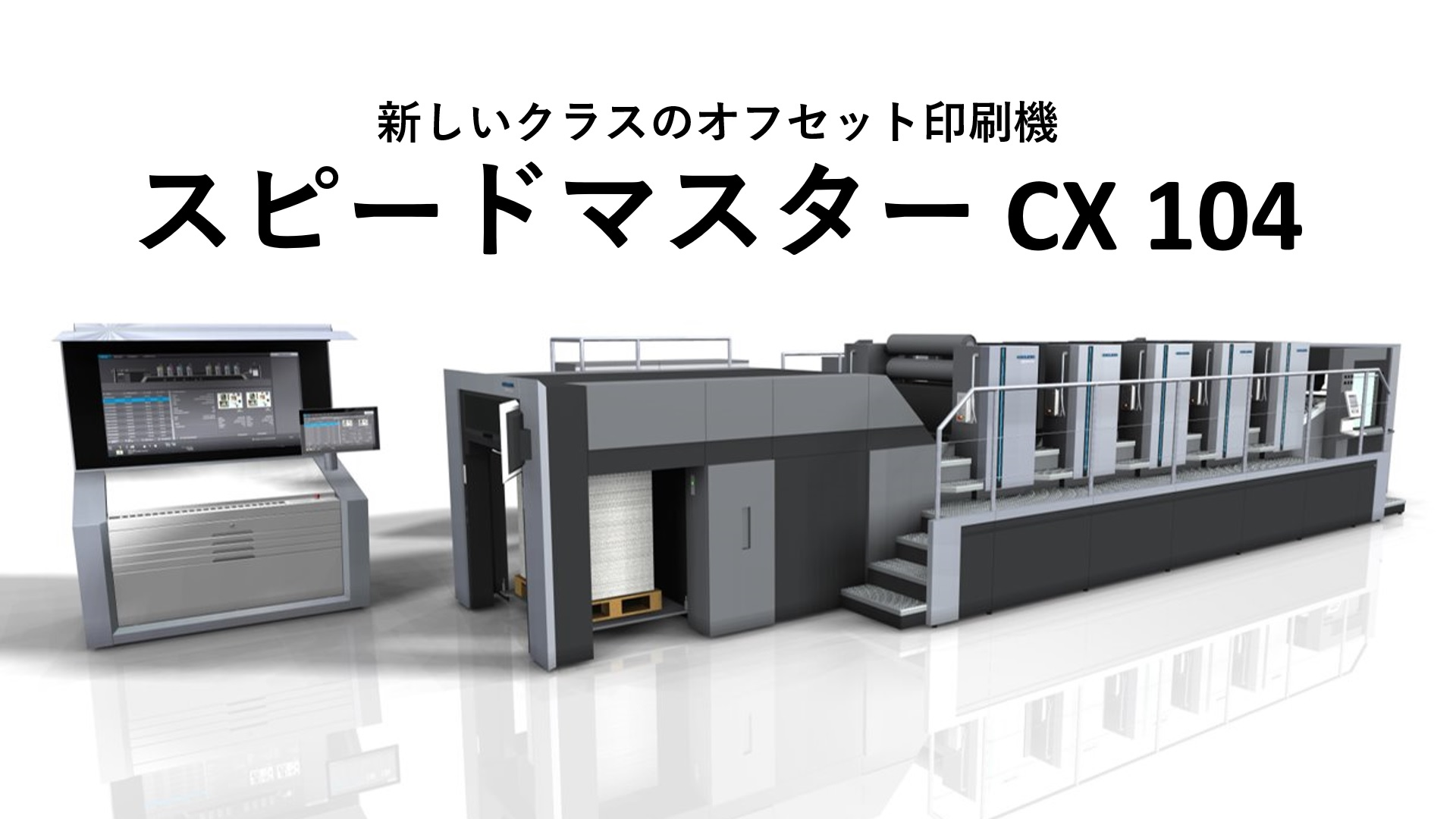 ハイデルベルグ枚葉印刷機<BR>アジアパシフィックの製品責任者が語る<BR>スピードマスター CX104  -その2-